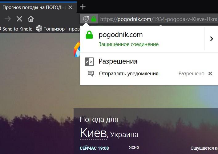 погодные push-уведомления Firefox