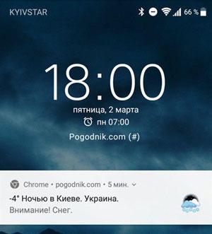 погодные уведомления Android