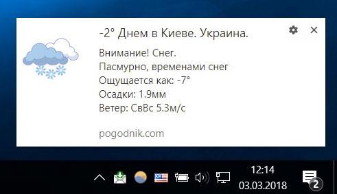 погодные уведомления Chrome