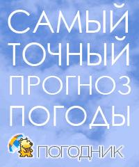 Се�ви� погод� Pogodnik.com