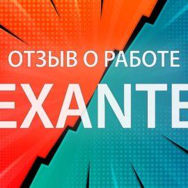 Exante отзывы про торговую платформу и мультиаккаунт на ней